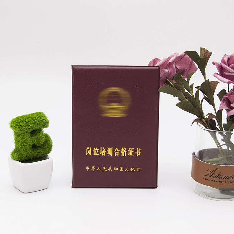 【QY-MY-006】模具烫金系列 岗位培训合格证书 烫金会员证制作厂家 会员证定做 证书厂家
