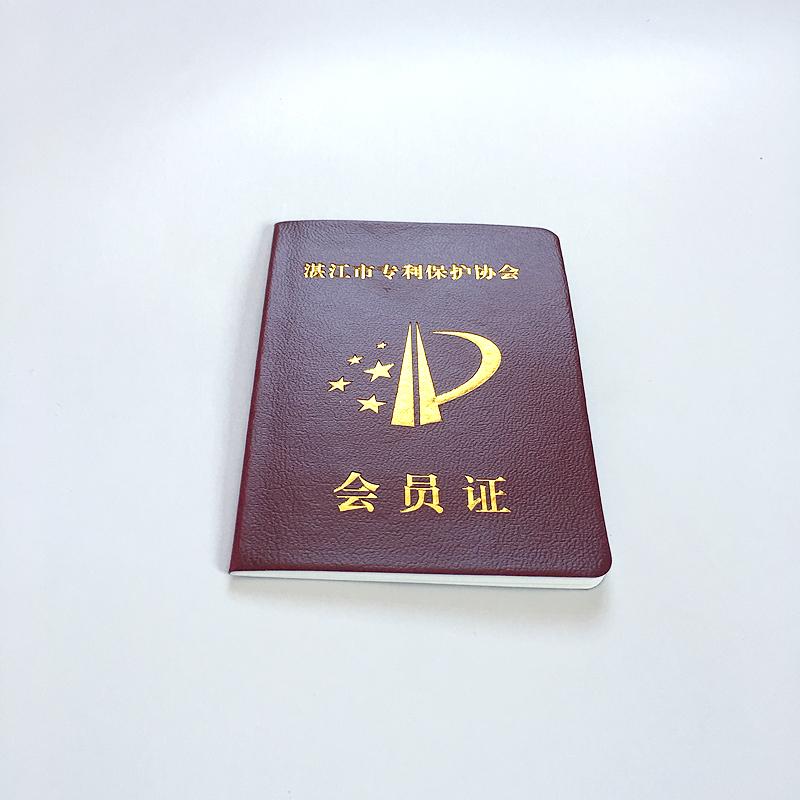 【QY-BH-008】烫金会员证定做 协会证书制作厂家 皮革烫金会员证生产定制 证书订做