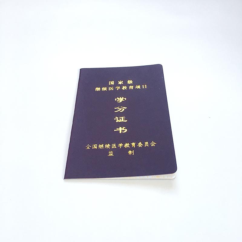 其洋【QY-BH-014】学分证书 裱糊烫金磨砂革证书生产厂家 协会证书定做 证书定制哪家好