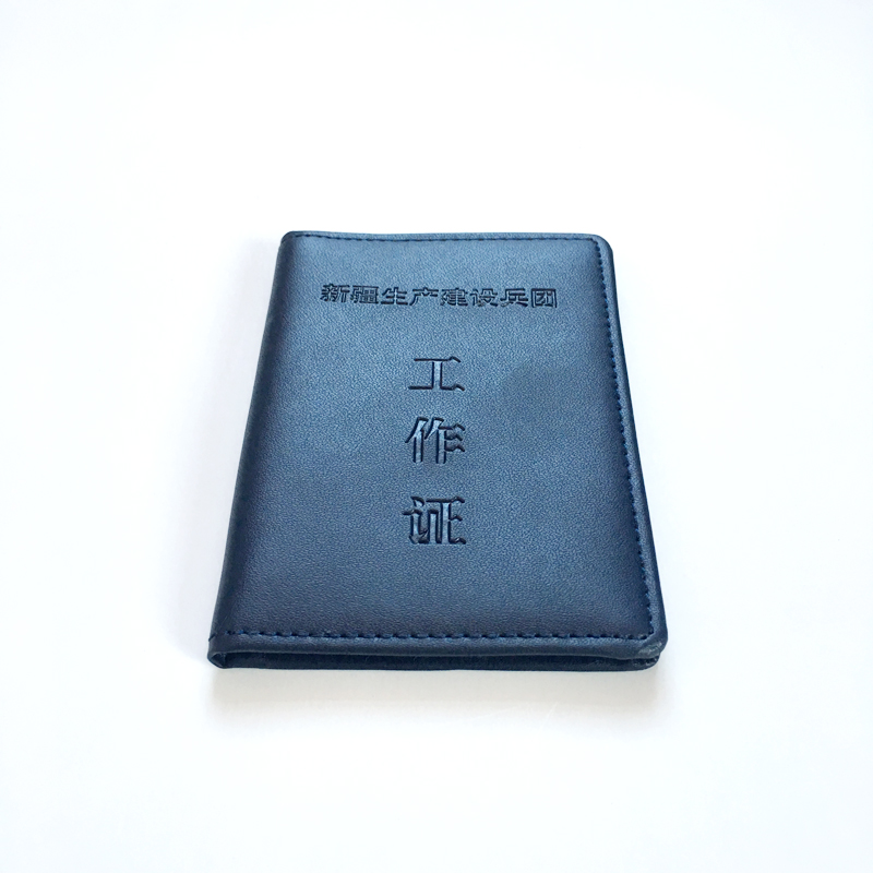【HK-ZP-006】高档压印真皮工作证定制厂家 协会会员证制作真皮工作证订做