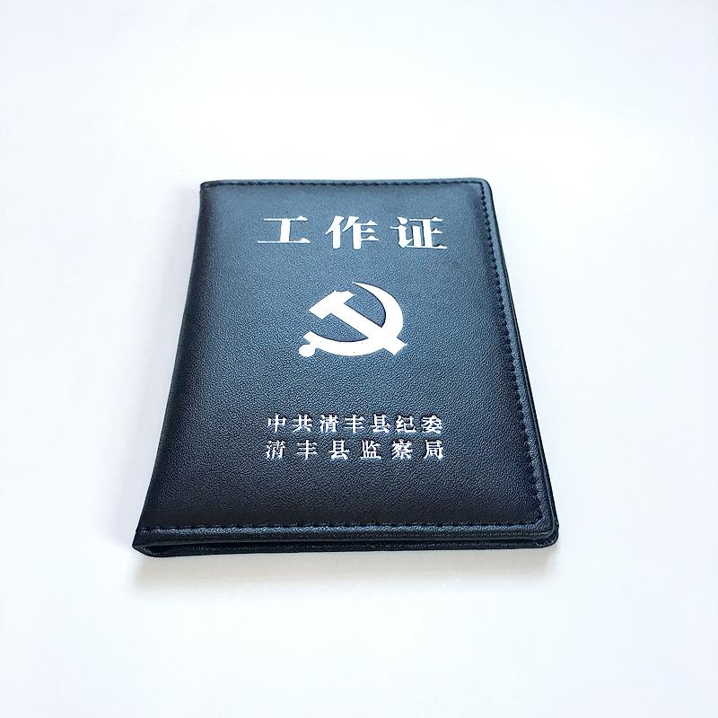 【QY-ZP-0010】工作证定做 高档真皮工作证外壳制作厂家 工作证生产厂家