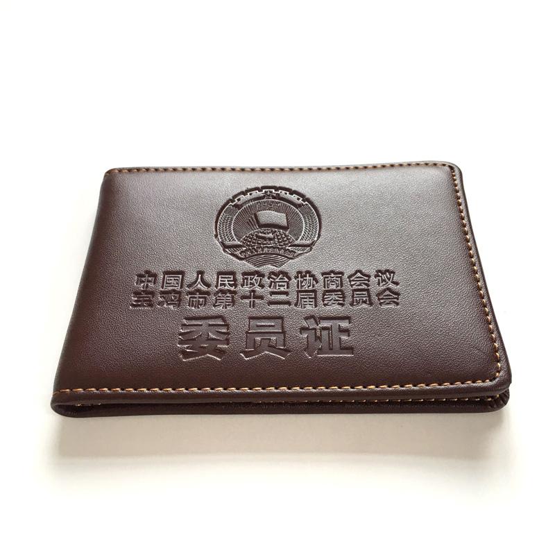【HK-ZP-020】中国政协委员证生产厂家 高档真皮工作证定制 委员证制作订做