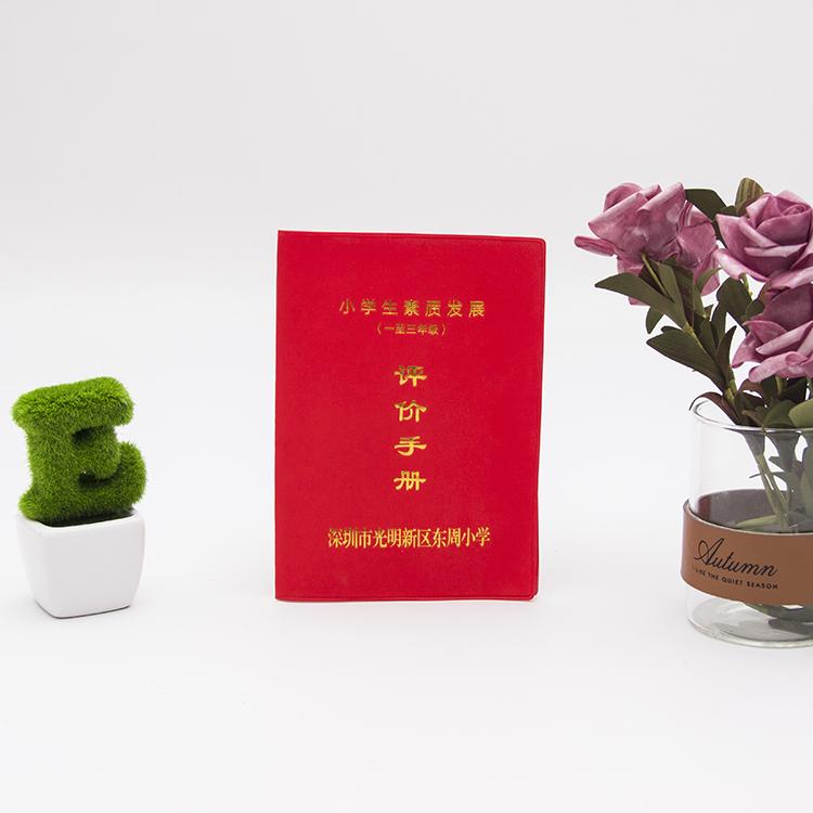 【QY-MSG-H001】大红磨砂革模压款评价手册定做 证书厂家批量制作证书定做